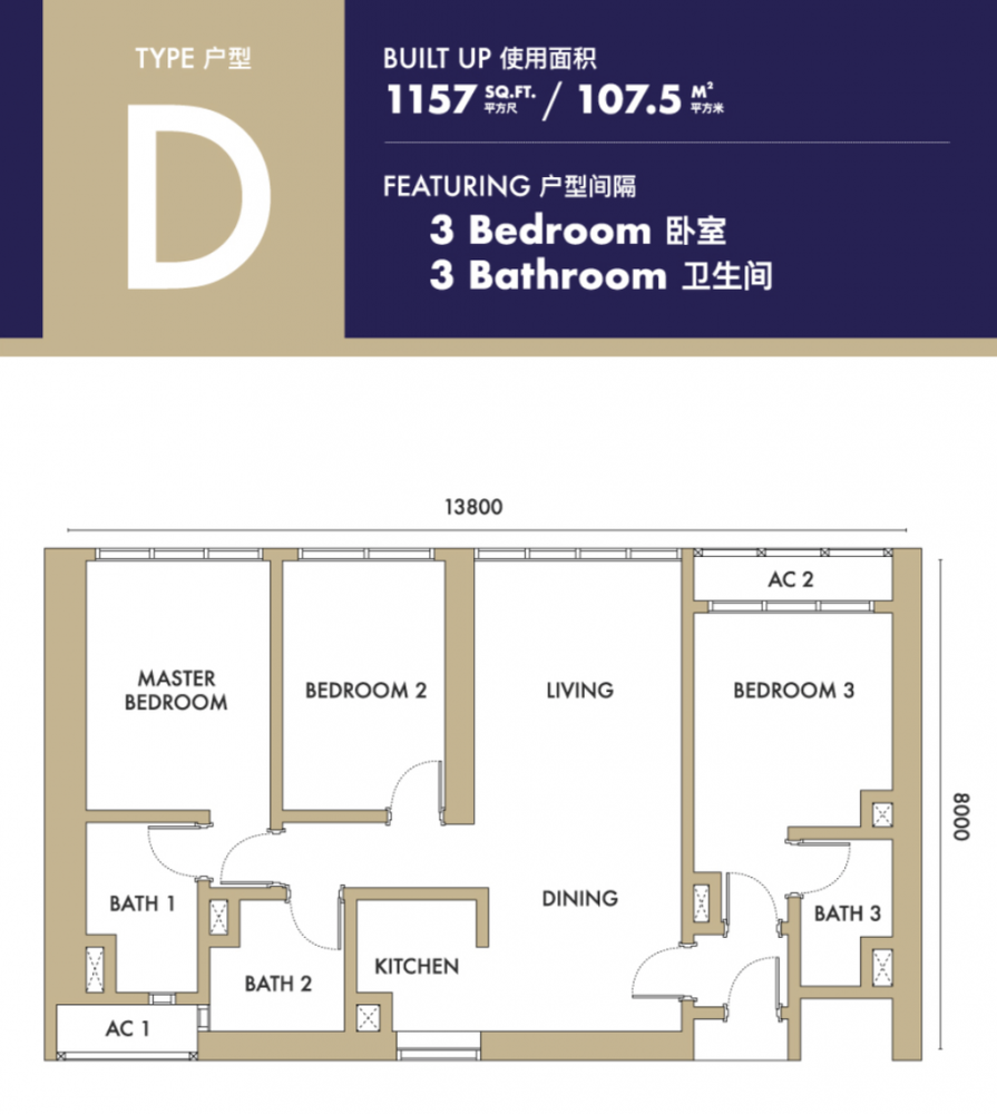 Agile Type D Floor Plan