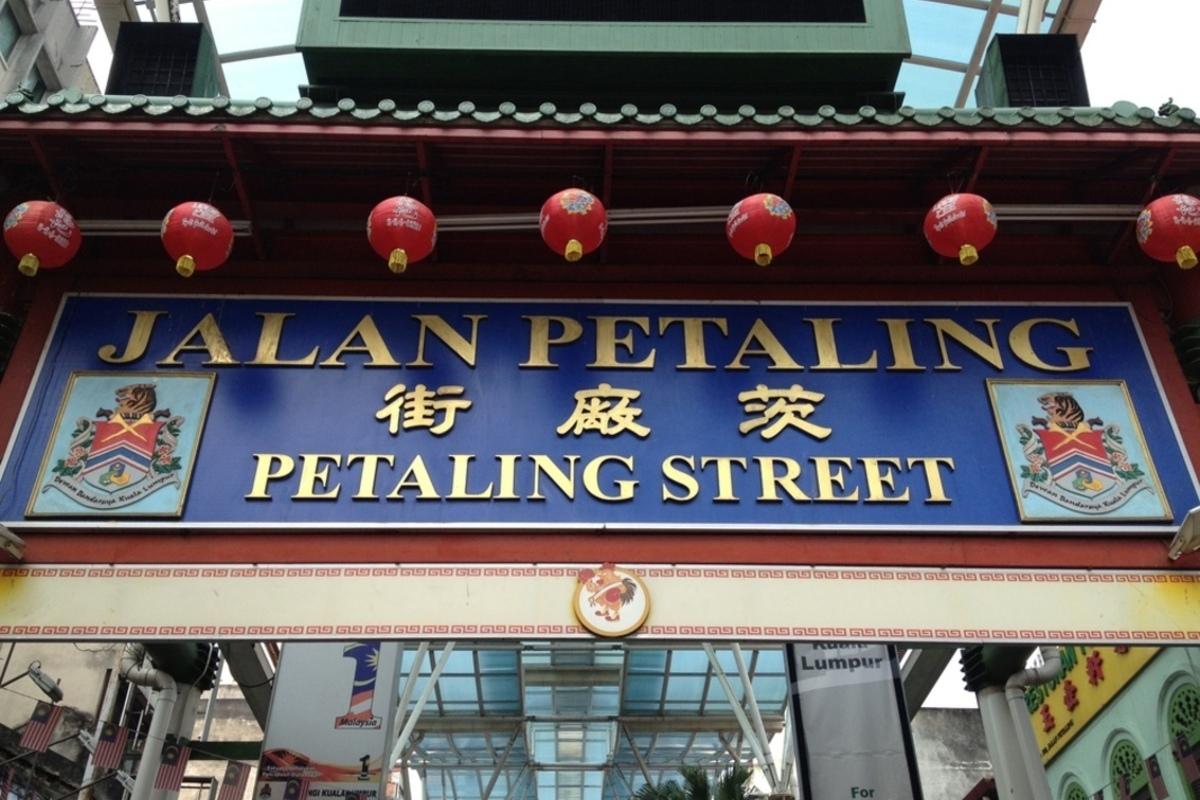 Petaling Street Photo Gallery 0