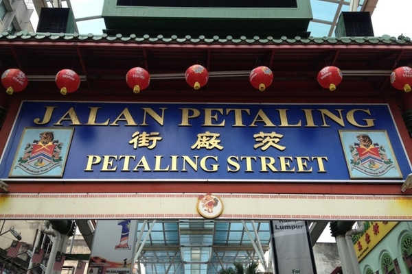 Petaling Street in Pudu